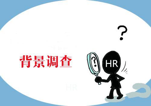 企业做员工背景调查的内容都有哪些?