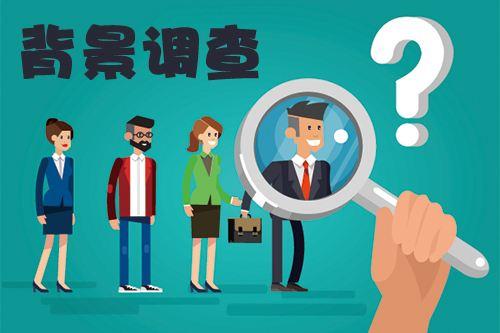 第三方背调公司做的背调和HR做的有什么区别?